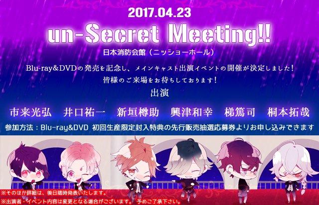 【OZMAFIA】キャスト登壇イベント『un-Secret Meeting!!』2017年4月23日 出演:新垣樽助 興