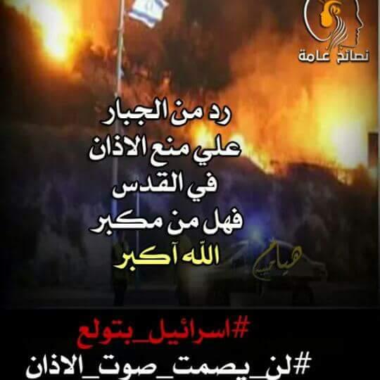 #الكيان_الصهيوني_يحترق: #الكيان_الصهيوني_يحترق