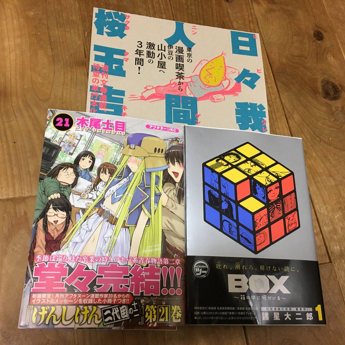 「げんしけん 21 最終巻」「BOX」「日々我人間」購入。