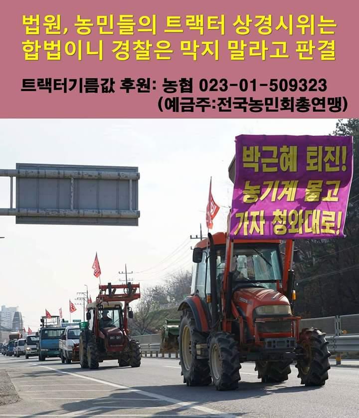 여러분, 트랙터 몰고 청와대 진격하는 농민들 기름값은 보태줘야 되지 않겠습니까! ♡ 농협 023-01-509323 전국농민회총연맹 https://t.co/HRVeKdGqkh