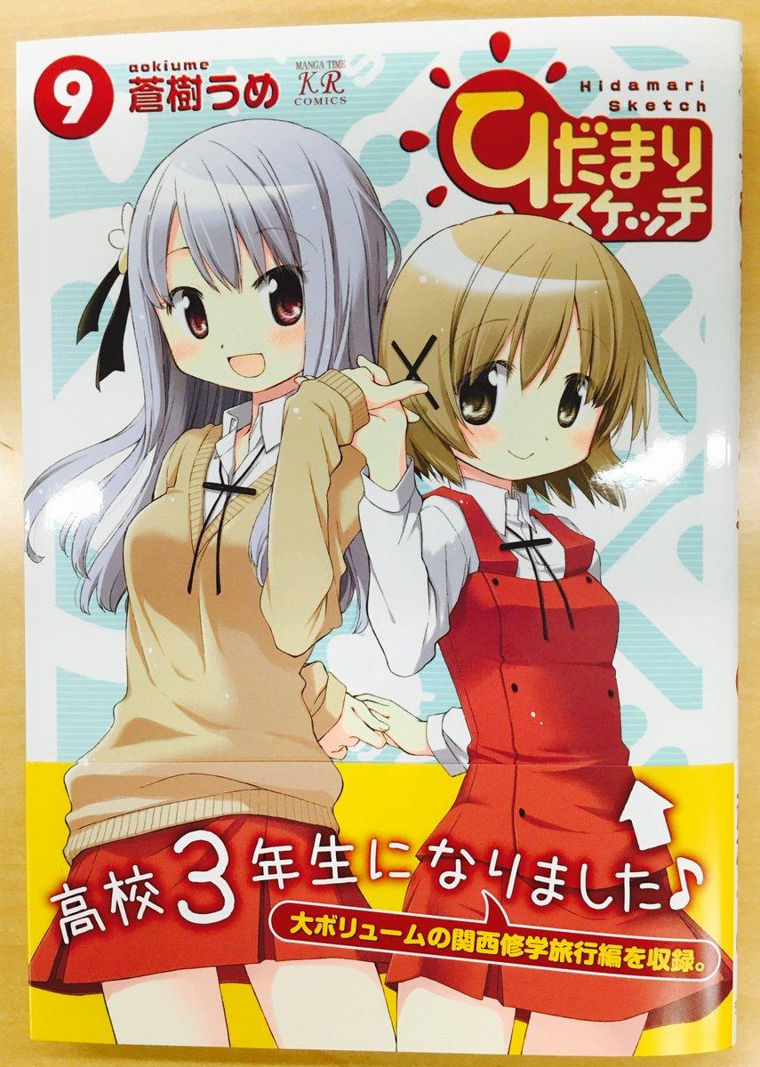 本日!蒼樹うめ先生による「ひだまりスケッチ」最新9巻が発売ですね!発売おめでとうございます☆☆☆