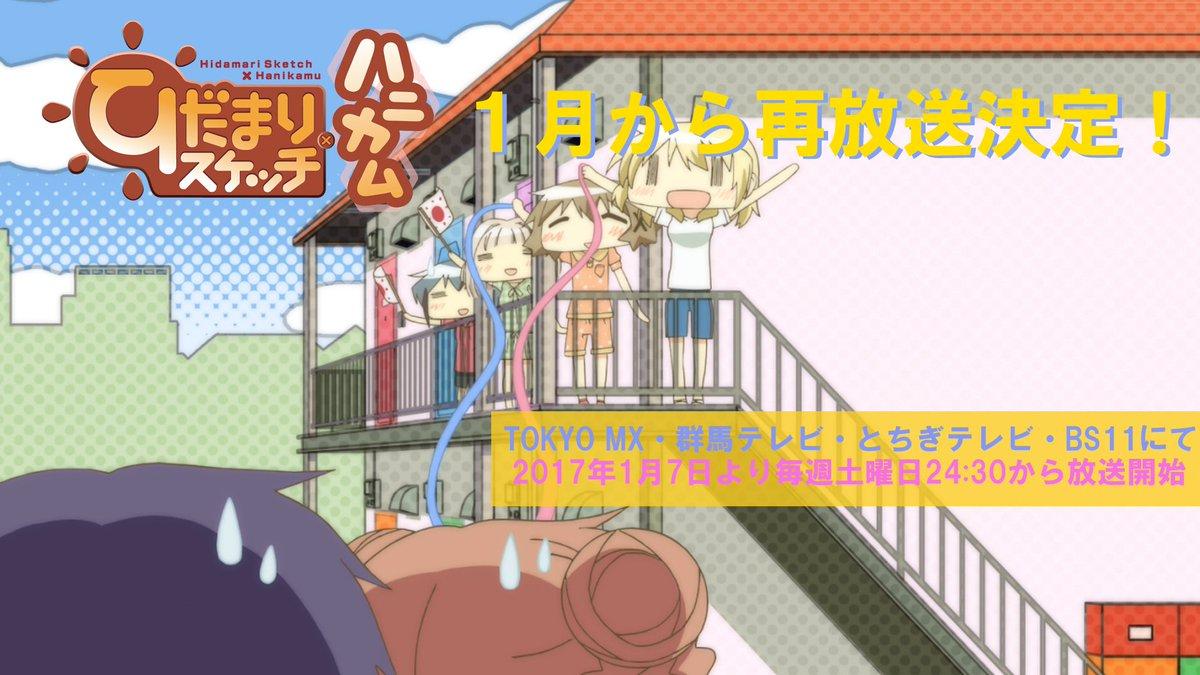 おめでたい本日に情報解禁です!「ひだまりスケッチ×ハニカム」の再放送が決定!!TOKYO MX・群馬テレビ・とちぎテレビ