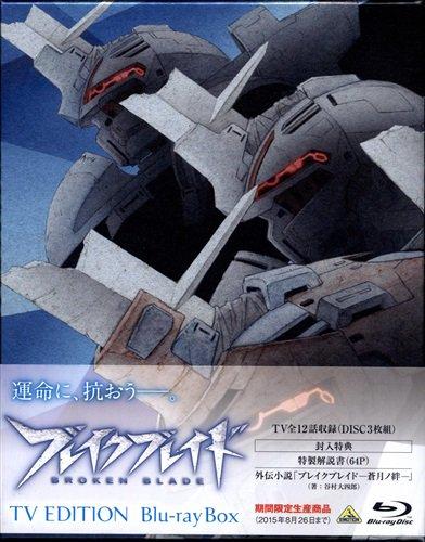 【らしんばん小倉店/ブルーレイ情報】ブレイクブレイド TV EDITION Blu-ray BOX 入荷しました!