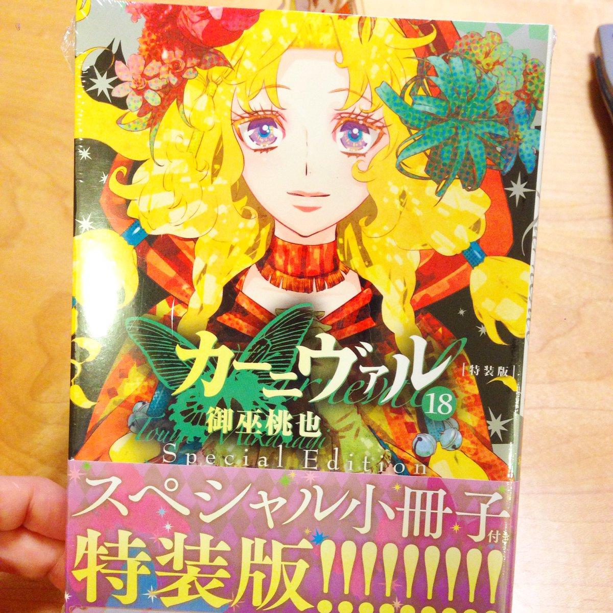 桃也さんのカーニヴァル新刊もらったーーありがとう!(*´∨`*) スペシャル小冊子付きよ