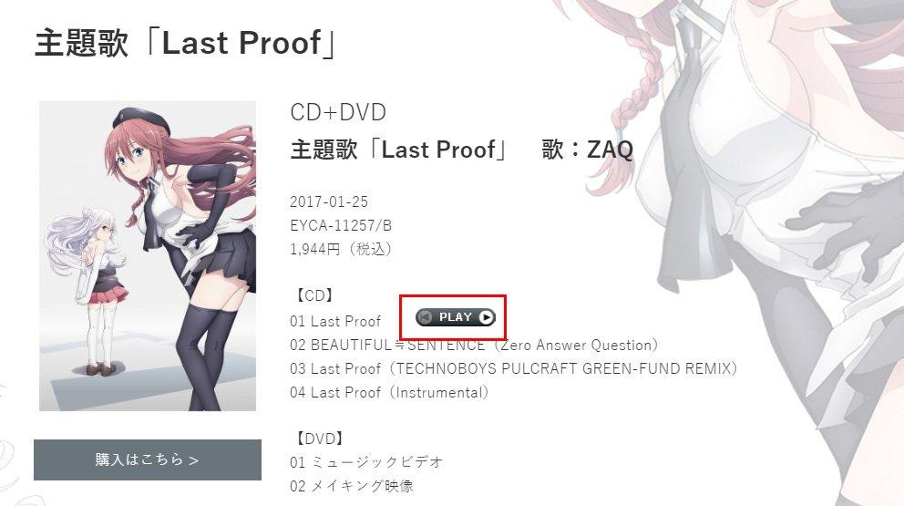 【楽曲試聴】そしてそんなZAQさんの唄う「Last Proof」ですが、『劇場版 トリニティセブン』の公式サイトにて楽曲
