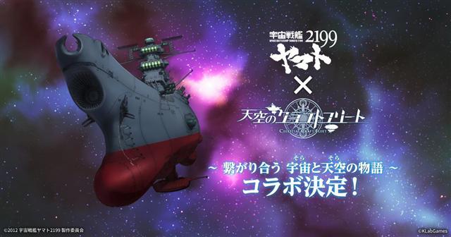 KLab、『天空のクラフトフリート』で「宇宙戦艦ヤマト2199」とのコラボ開催決定記念キャンペーンを実施 限定船員を全員