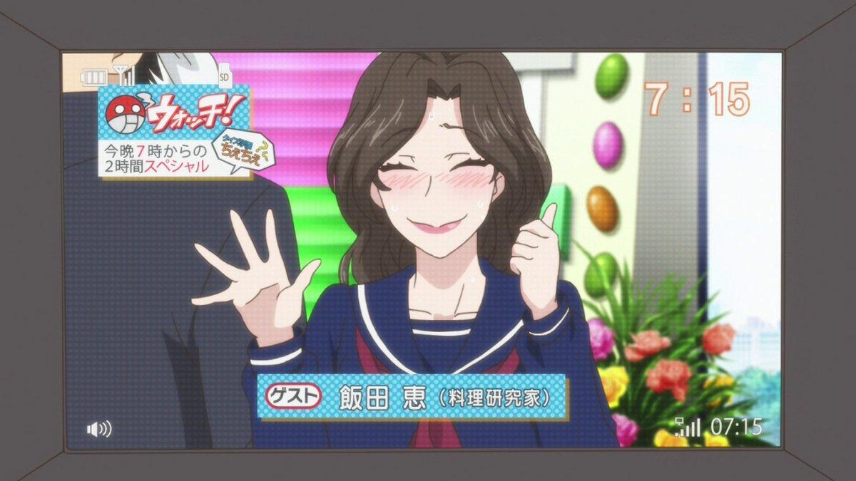 3話では小鳥のお母さん、恵さん初登場回でもありました。#甘々と稲妻