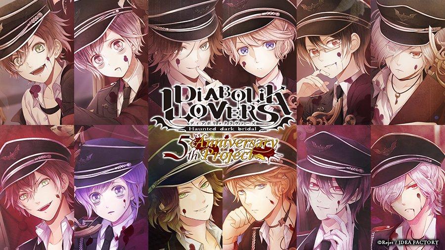 \サイト更新!!/【DIABOLIK LOVERS 5th AnniversaryProject】グッズ情報公開&amp