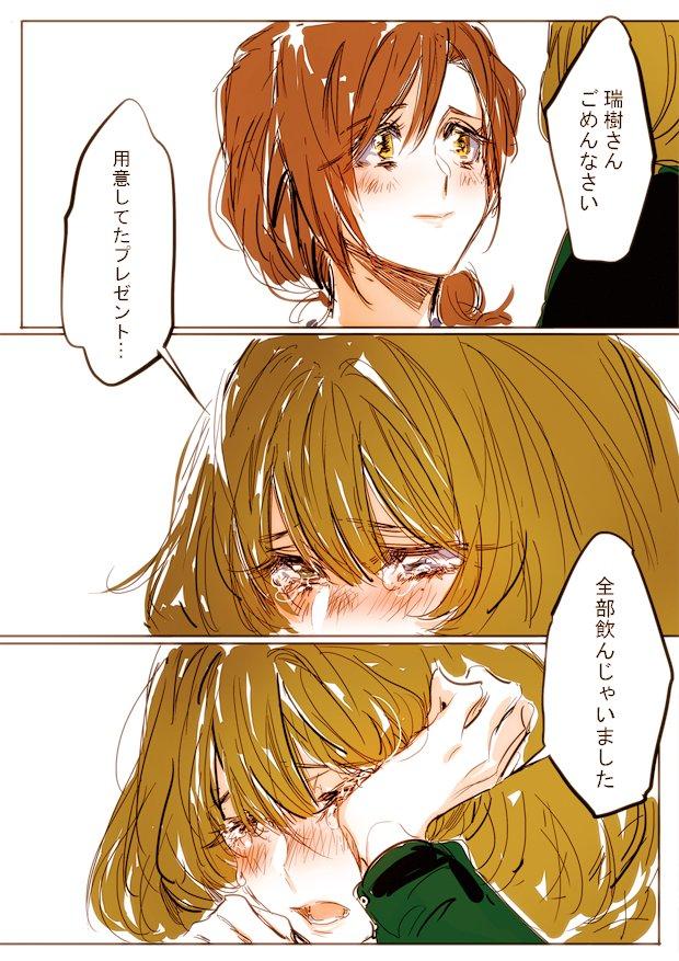 川島瑞樹 誕生日漫画③ #かえみず