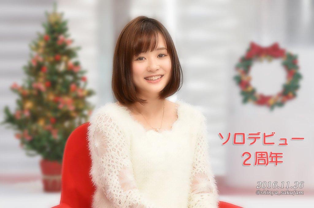 🌸🌸大原櫻子さんへ🌸🌸ソロデビュー2周年おめでとうございます🎊💐2ndアルバム、初武道館、そしてミュージカル舞台の初主演