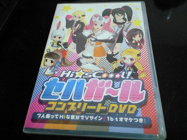 DVD全巻有るのに特典見たさでつい購入w よっしゃいくぞ!!今から観る~♪ #セハガール