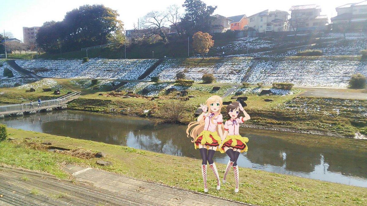雪の残る利根運河だよっ☆ #ろこどる:  #locodol #butaimeguri