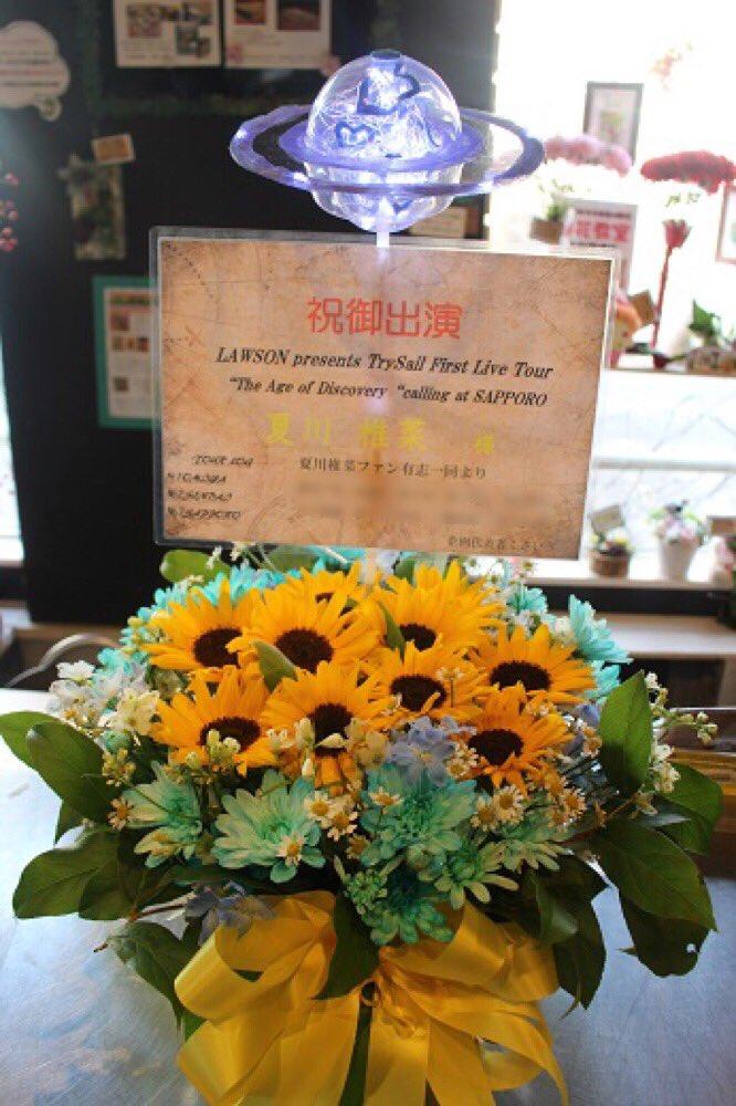 夏川椎菜さんへの楽屋花企画in北海道編お花屋さんより無事に搬入したとのご報告がありました。写真が本日送ったのものになりま
