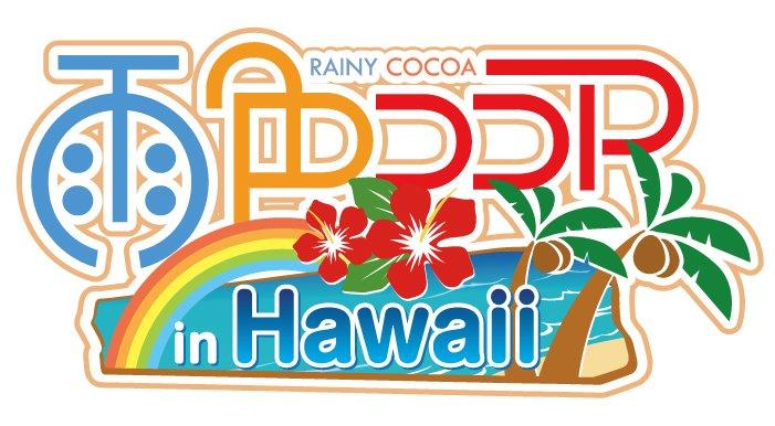 在校生がTVアニメ「雨色ココアin Hawaii」に出演しました!アニメ声優コース2年の廣田彩華さんが、現在放送中のTV
