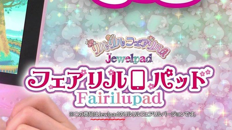 """""""Jewlpad""""のスペルミスが見過ごされたままのフェアリルパッド… #jewelpet #rilurilufairil"""