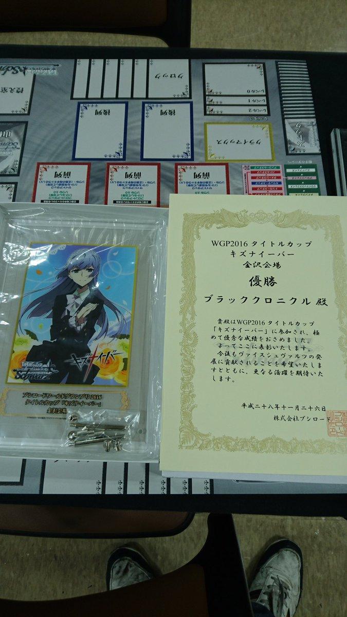 WGP2016金沢地区「キズナイーバー」タイトルカップ優勝しました!