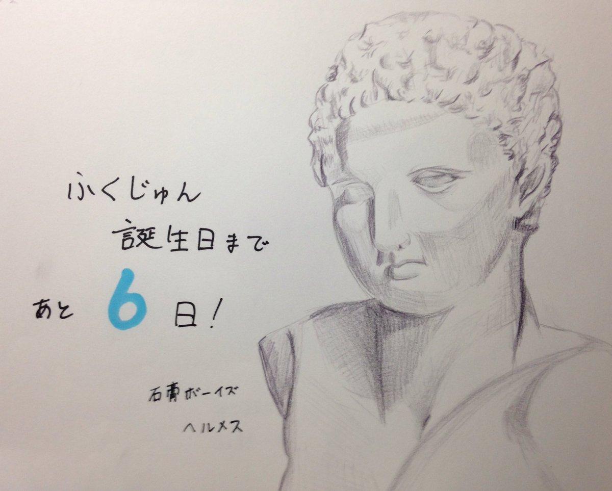 #福山潤生誕祭2016 ただの石膏デッサン11/20 石膏ボーイズ ヘルメス