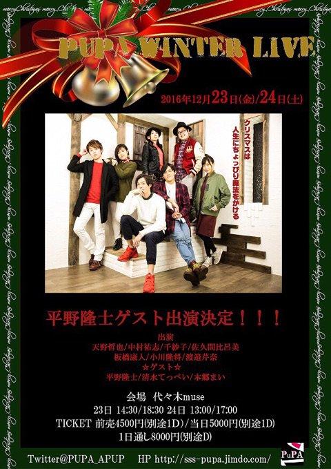 ブログを更新しました。 『チケット予約スタート!!』#平野隆士#PUPA#アメブロ