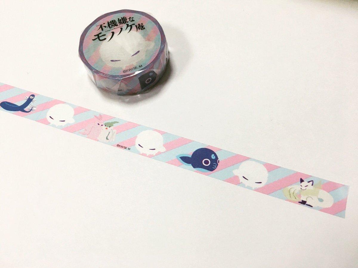 お仕事でTVアニメ「不機嫌なモノノケ庵」のマスキングテープのデザインさせていただきました。先日のイベントで発売されたよう