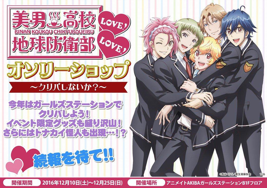 「美男高校地球防衛部LOVE!LOVE!オンリーショップ~クリパしないか?~」開催決定!!お楽しみに☆