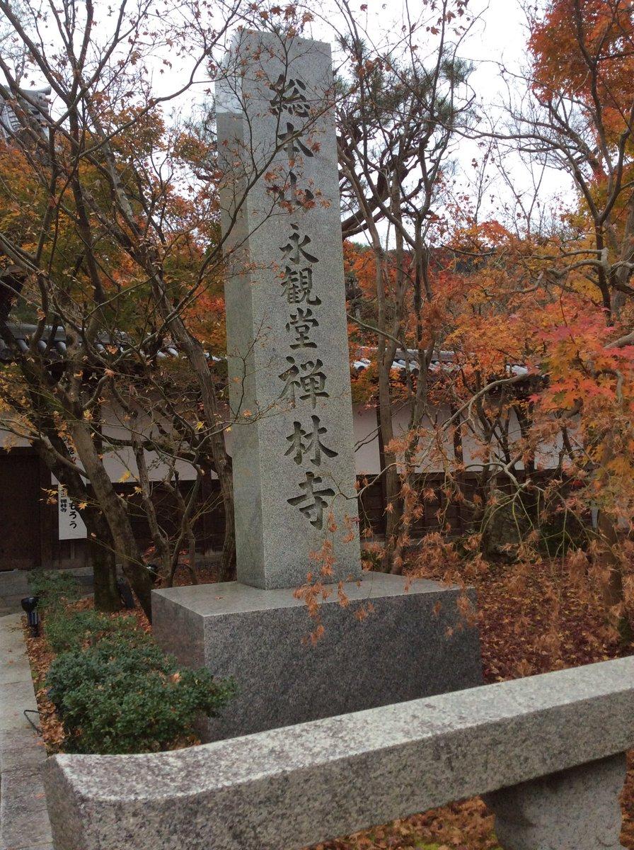 母の要望で永観堂へその途中に南禅寺も散策(2枚目から奇しくも南禅寺はアニメ化が決まった有頂天家族2で登場する矢一郎の結婚