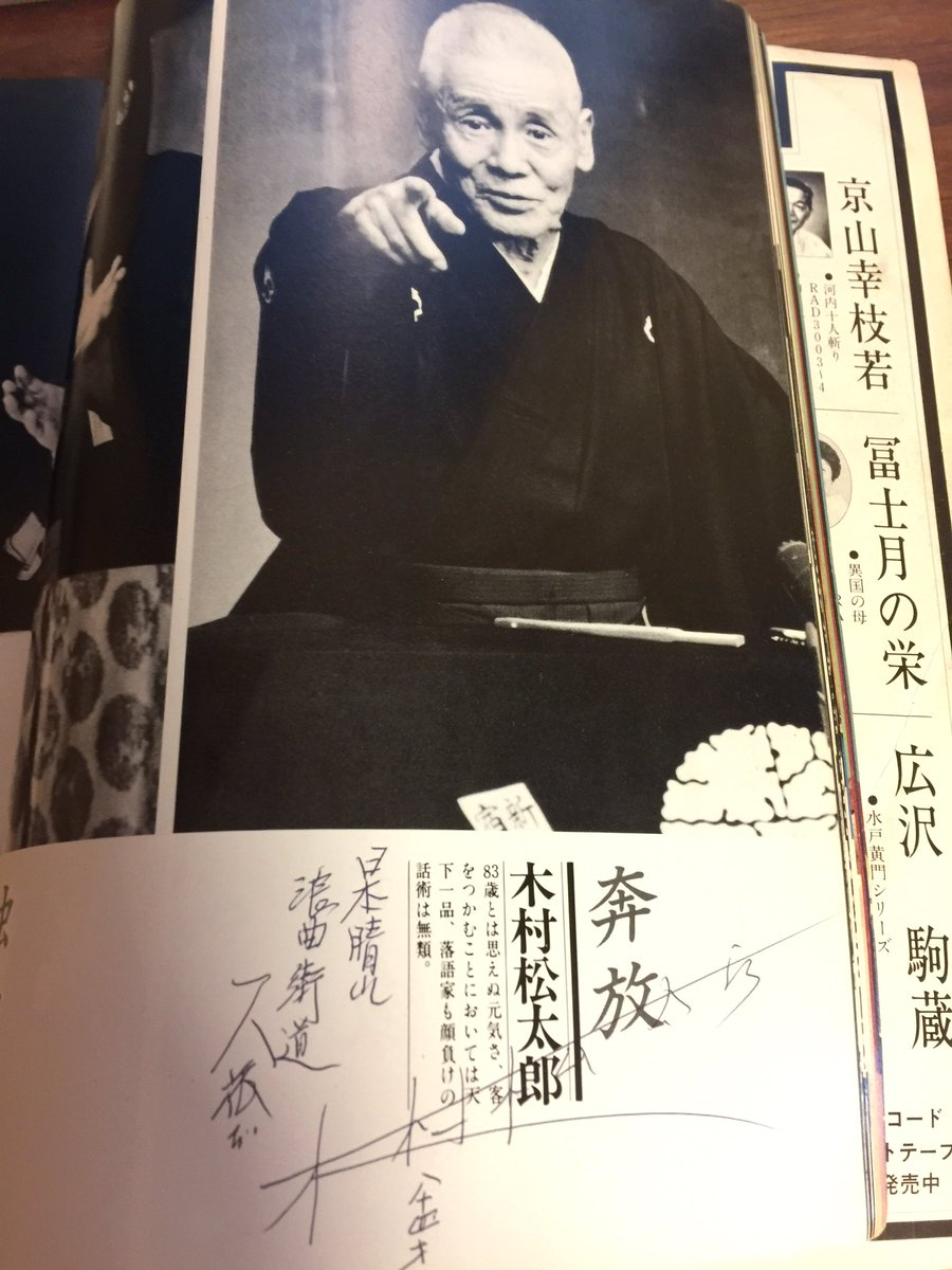 わたくしのお宝。東西浪曲大名鑑の木村松太郎師の84歳の時のサイン。「日本晴れ浪曲街道又旅だ」泣けるねぇ