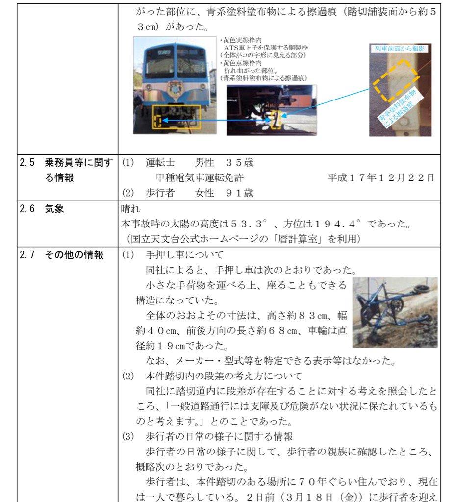 国土交通省運輸安全委員会鉄道事故調査報告書にろこどるヘッドマークがデビュー