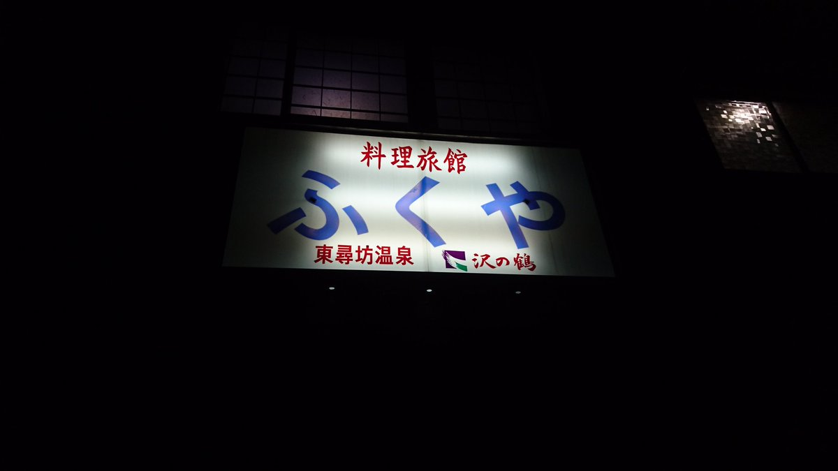 本日の宿 、福井は三国グラスリップの舞台。