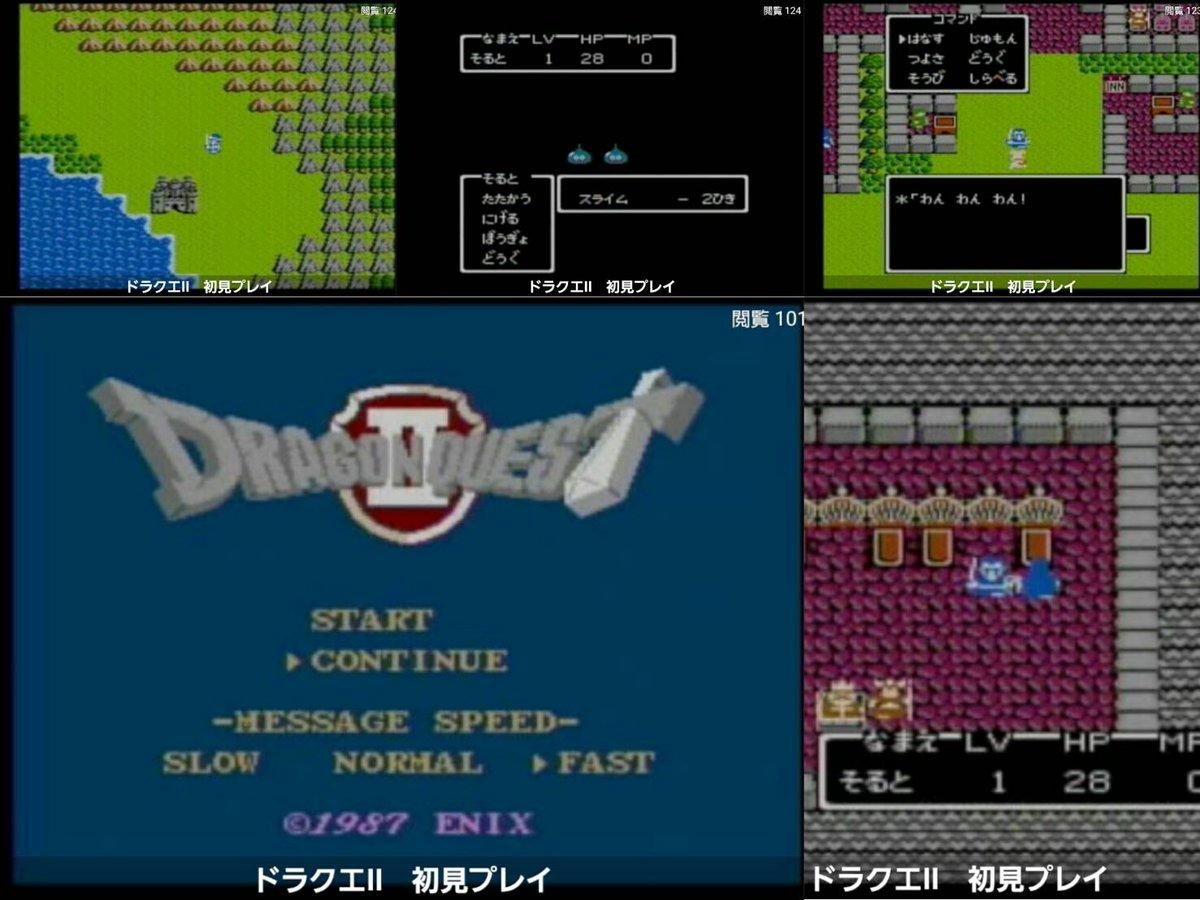 ◆さぁや、ドラクエⅠで竜王撃破!そして、ドラクエⅡを始めて新章に突入!◆ゆい太郎、祝マイクラデビューで少しずつ土地を開拓