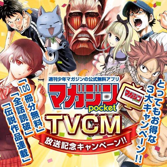 CM放送キャンペーンでただいま人気漫画100冊分無料! 『山田くんと7人の魔女』『エリアの騎士』『神さまの言うとおり弐』