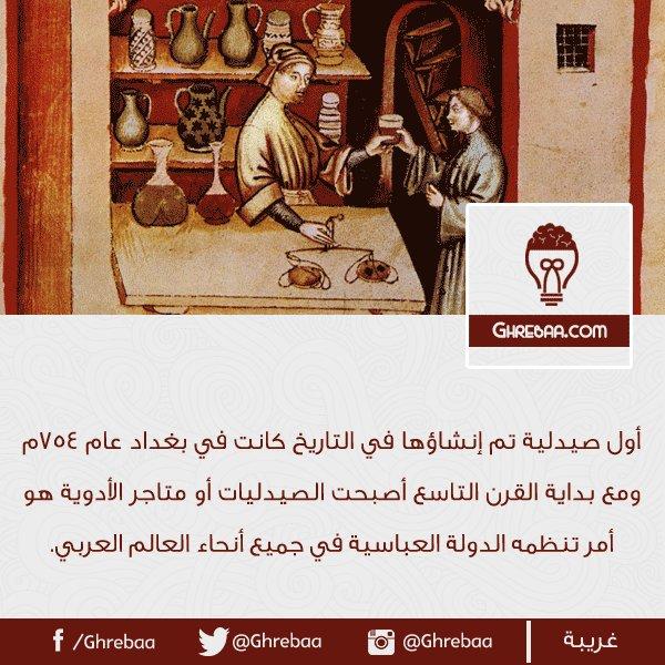 أول صيدلية تم إنشاؤها في التاريخ كانت في بغداد عام 754م https://t.co/hgM50bGJWl
