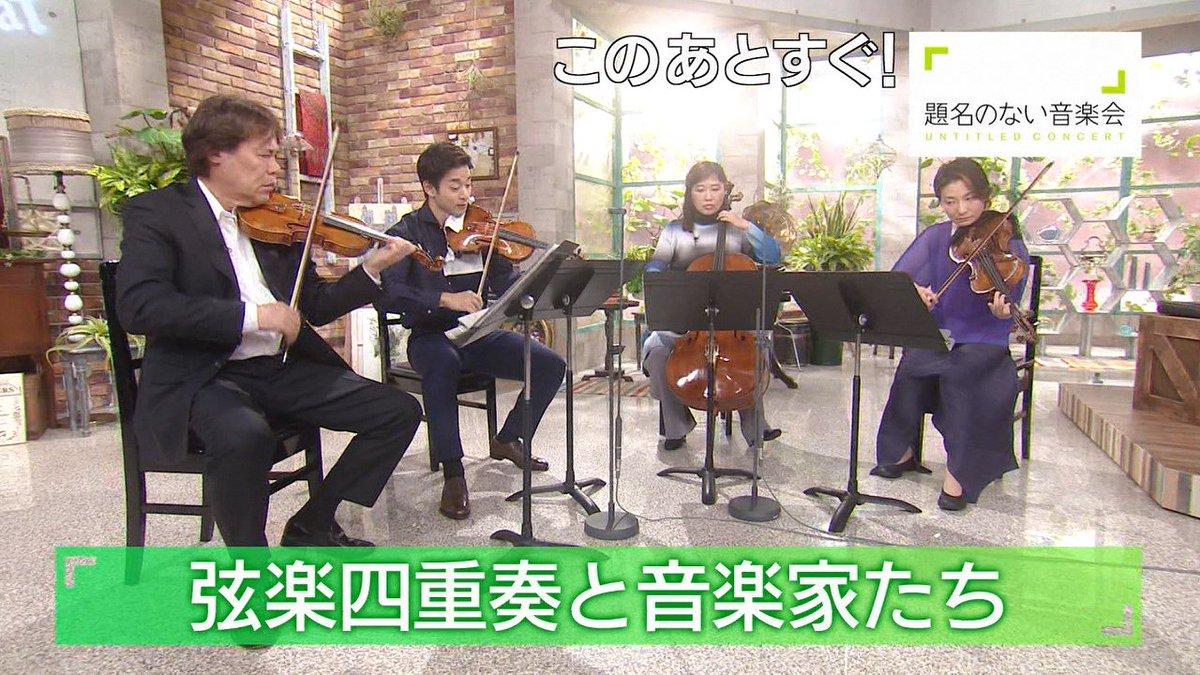 夜桜四重奏と音楽家たちやらんかい
