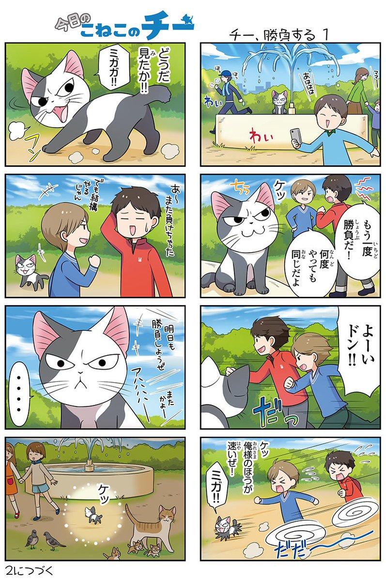 8コママンガ【今日のこねこのチー】チー、勝負する1新作3DCGアニメ『こねこのチー ポンポンらー大冒険』がマンガになった
