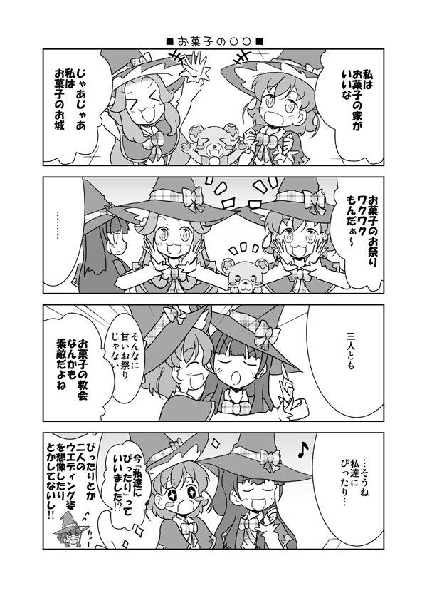 まほプリ(魔法つかいプリキュア)漫画『お菓子の〇〇』