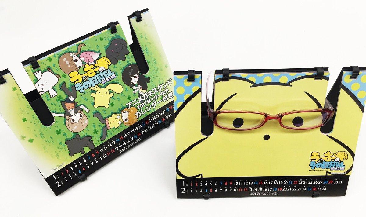 うーさーたちに自分のメガネをかけられる「アニメガネスタンド カレンダー付き(2017年版)」サンジゲンオンラインショップ