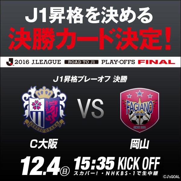 J1昇格プレーオフ決勝のカードは「C大阪 vs 岡山」に決定しました!運命の決勝はキンチョウスタジアム 12月4日(日)15:35キックオフです! !#cerezo #fagiano #J1昇格プレーオフ https://t.co/fGFbKueqm9