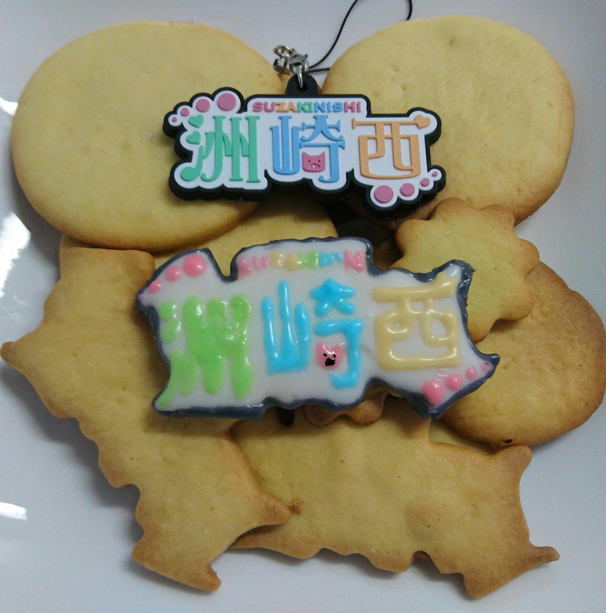 洲崎西ストラップ風アイシングクッキー作ってみた