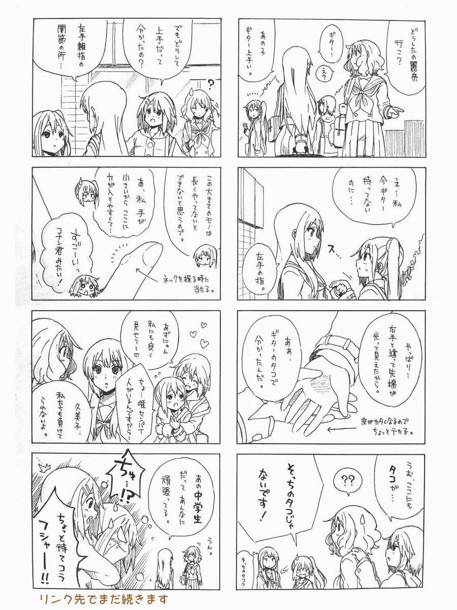 【けいおん! × 響け!ユーフォニアム】 全7ページゆいあず vs くみれい (完全版)  #平沢唯生誕祭2016 #k
