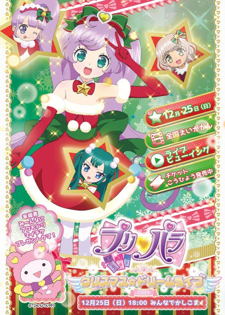 「プリパラ クリスマス☆ドリームライブ2016 ライブビューイング!今日はらぁら☆」をゲット! #ハッカドール