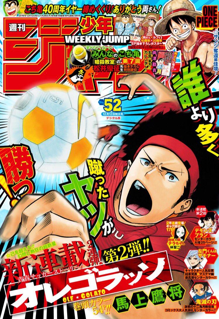 月曜!少年ジャンプ最新号発売日です!表紙&巻頭カラーは、青春サッカーストーリー新連載「オレゴラッソ」!こち亀40周年締め