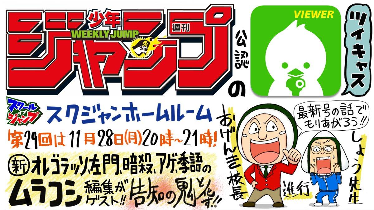 今日はジャンプ52号の発売日!今週から『オレゴラッソ』連載!生配信では、担当・村越さんが出演!新連載はもちろん、他の担当
