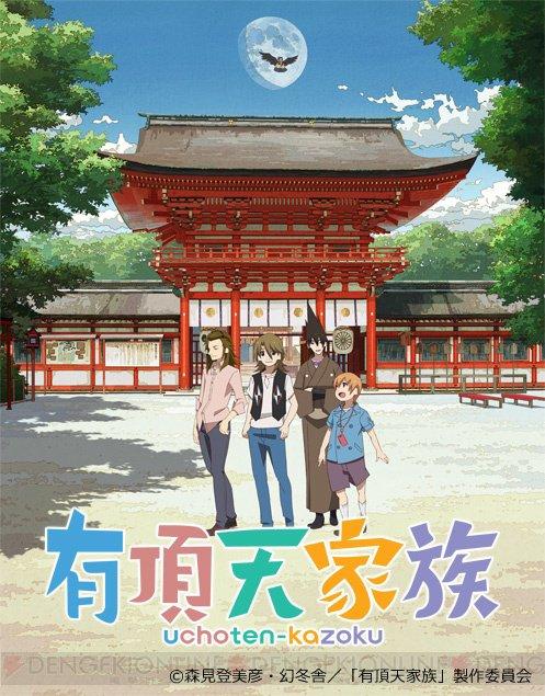 TVアニメ『有頂天家族』2期の成功祈願イベントが下鴨神社で1月12日開催  #有頂天