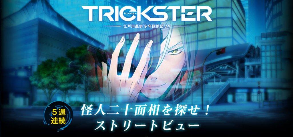 「TRICKSTER」WEBキャンペーン「怪人二十面相を探せ!」スタート!毎週特設ページのGoogleストリートビューで