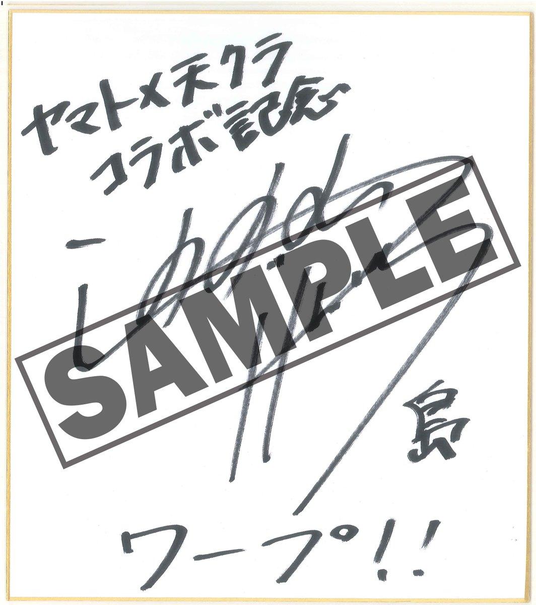 宇宙戦艦ヤマト2199コラボ記念!豪華声優陣のサイン色紙が当たるキャンペーンを実施中☆プレゼントの一部をチラ見せ♬今日は