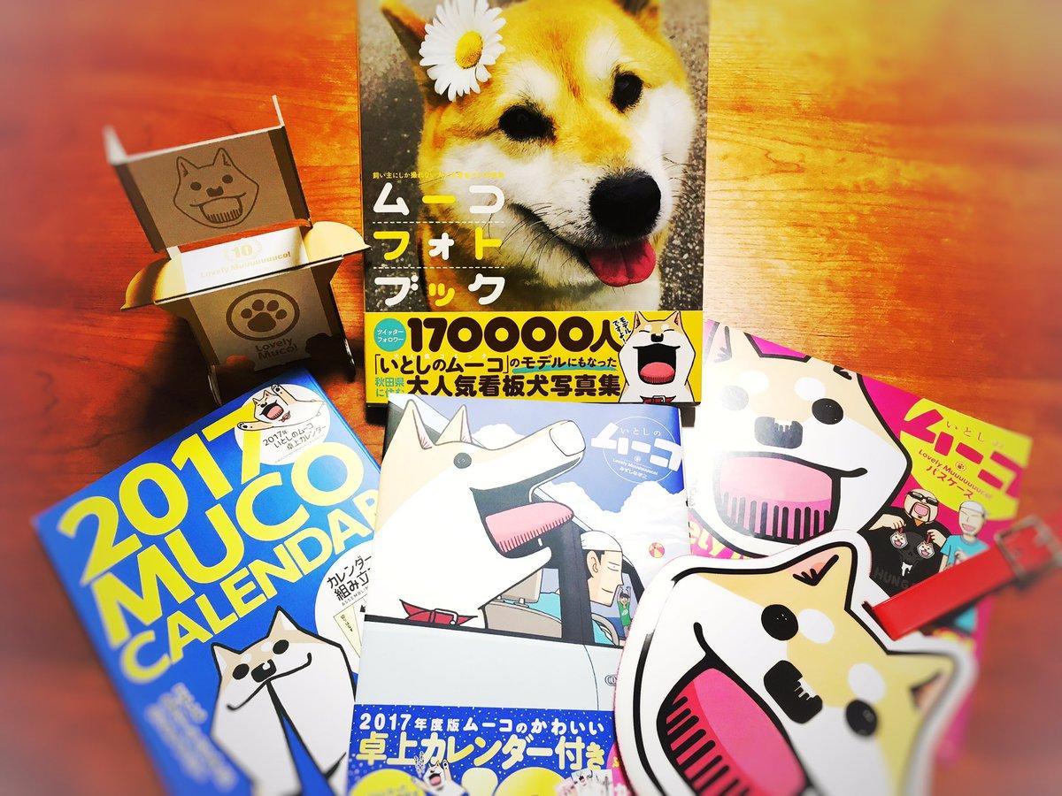 22日に発売された『いとしのムーコ』10巻の限定版は卓上カレンダー付きだよ〜🎶フォトブックもめっちゃかわいぃ…(⑅╸⌔╺