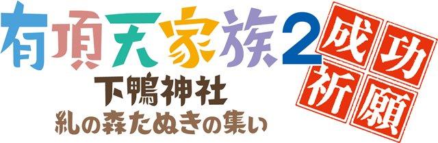 【ニュース】『有頂天家族2』成功祈願イベントが京都市の世界遺産・下鴨神社にて開催決定! 当日は二代目役の声優が発表に!