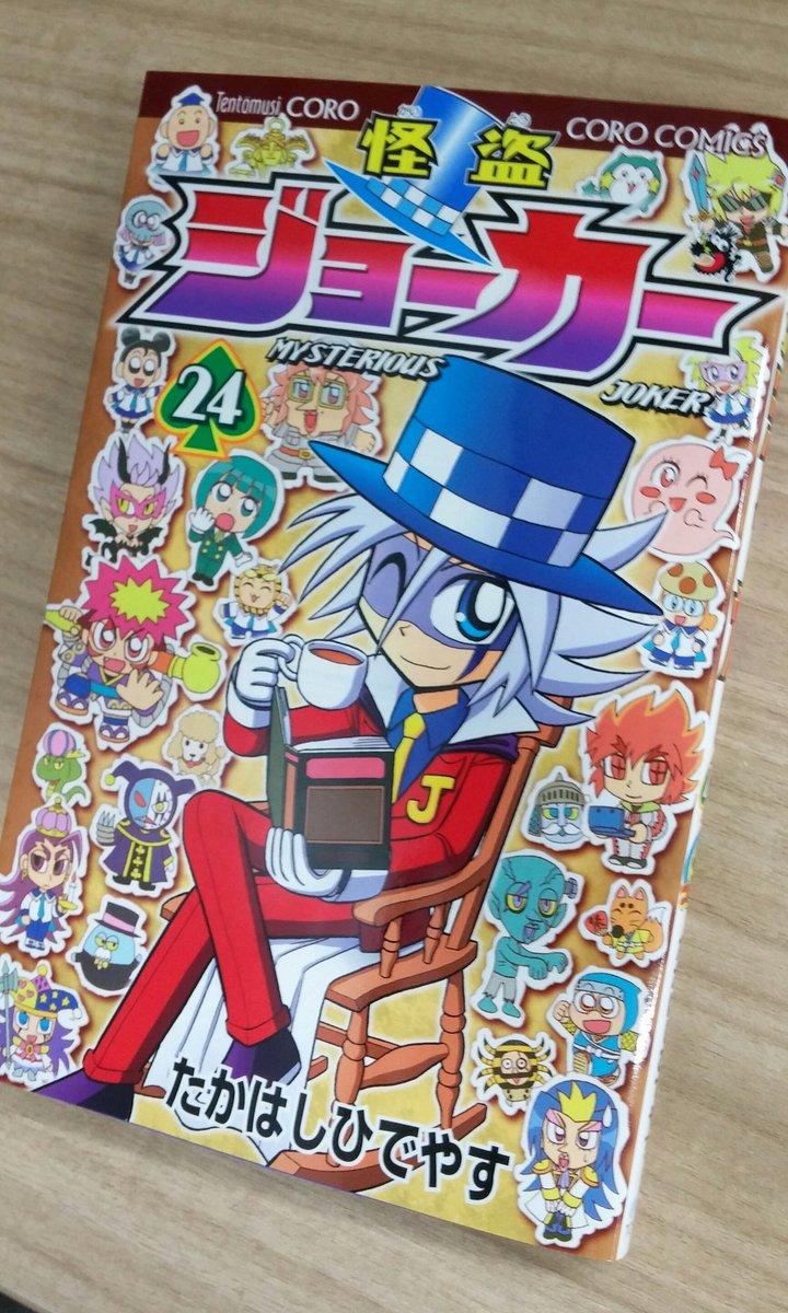 コミックス24巻、本日11月28日発売です! ジョーカーが夢の世界に入ったり、キャラクターの外見と中身が入れ替わったり、