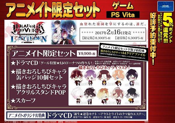 【予約情報】2/16にPSVita「DIABOLIK LOVERS LOST EDEN」が発売になります☆アニメイト限定