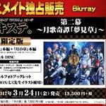 【予約情報】Blu-ray【ツキステ。】「2.5 次元ダンスライブ ツキウタ。ステージ 第二幕 ~月歌奇譚「夢見草」~」
