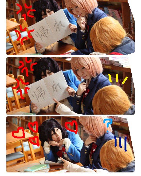 まり「私は杏奈と2人がいいんだよ!!💢💢」#閉校跡地  #虹色デイズ #コスプレ